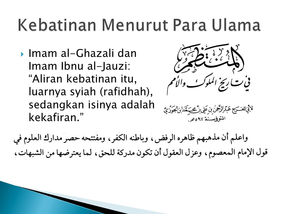 " Imam al-Ghazali dan Imam Ibnu al-Jauzi: ""Aliran kebatinan itu, luarnya syiah (rafidhah), sedangkan isinya adalah kekafiran."""
