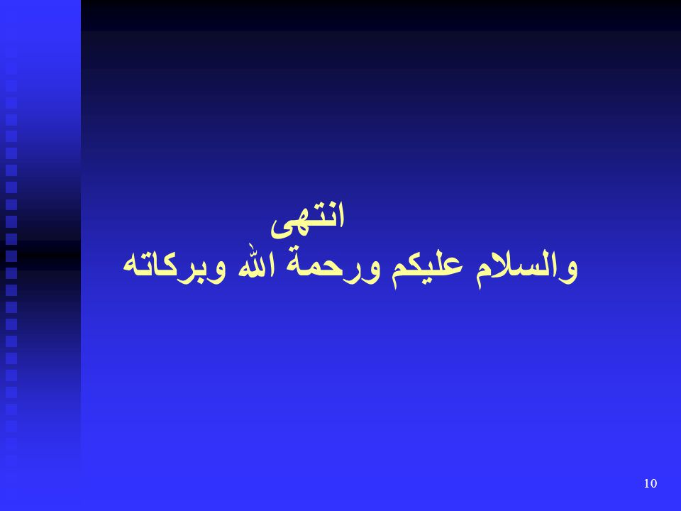 10 انتهى والسلام عليكم ورحمة الله وبركاته