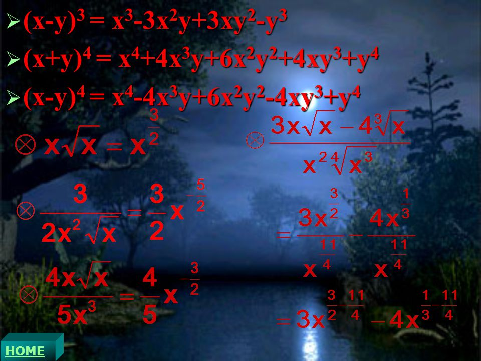 ((((x-y)3 = x3-3x2y+3xy2-y3 ((((x+y)4 = x4+4x3y+6x2y2+4xy3+y4 ((((x-y)4 = x4-4x3y+6x2y2-4xy3+y4