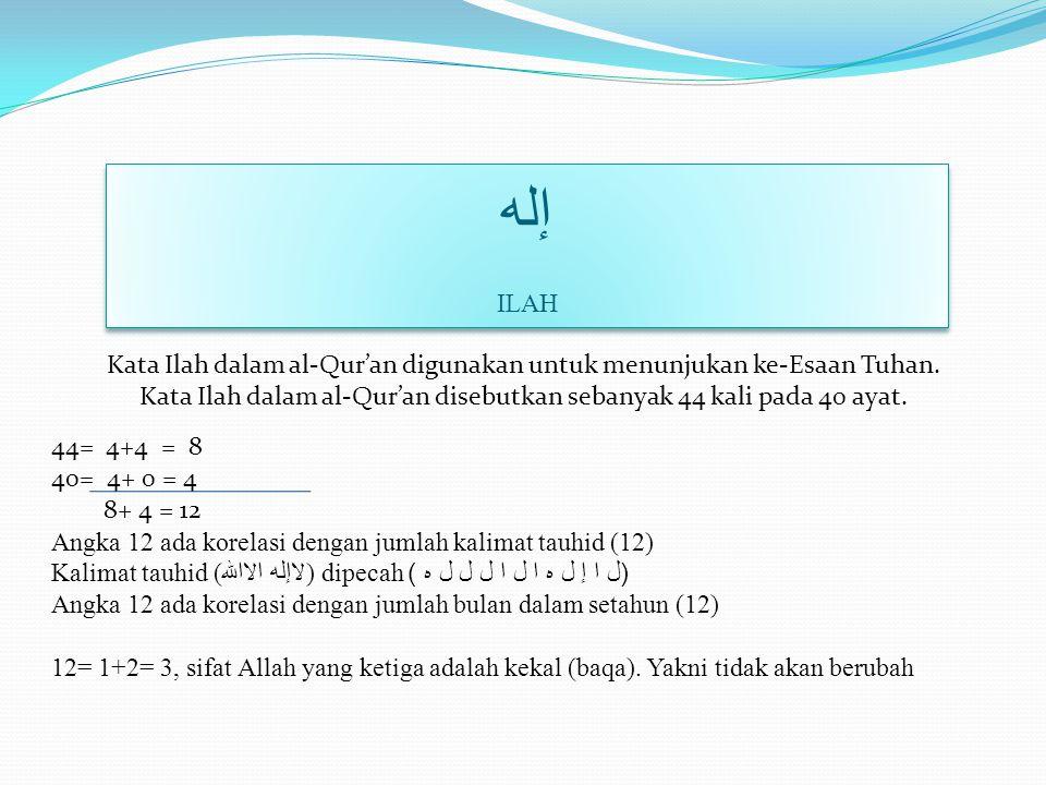 إله ILAH Kata Ilah dalam al-Qur'an digunakan untuk menunjukan ke-Esaan Tuhan.