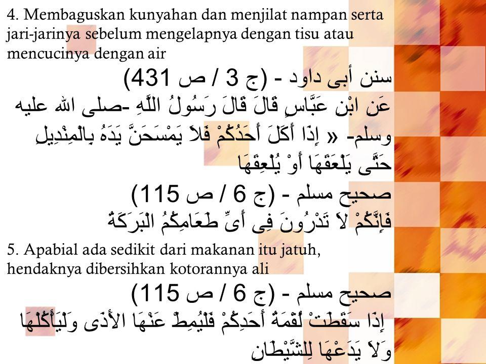 4. Membaguskan kunyahan dan menjilat nampan serta jari-jarinya sebelum mengelapnya dengan tisu atau mencucinya dengan air سنن أبى داود - ( ج 3 / ص 431