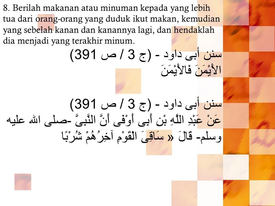 8. Berilah makanan atau minuman kepada yang lebih tua dari orang-orang yang duduk ikut makan, kemudian yang sebelah kanan dan kanannya lagi, dan henda