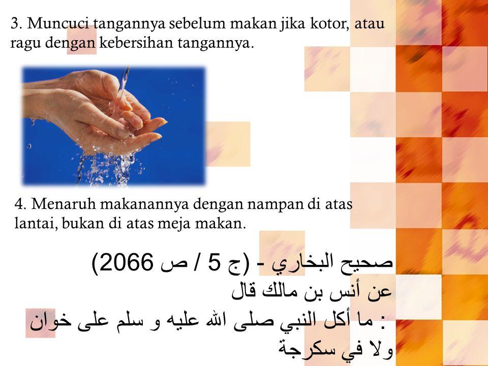 5.Duduk dengan tawadhuk سنن أبى داود - ( ج 3 / ص 408) لاَ آكُلُ مُتَّكِئًا 6.