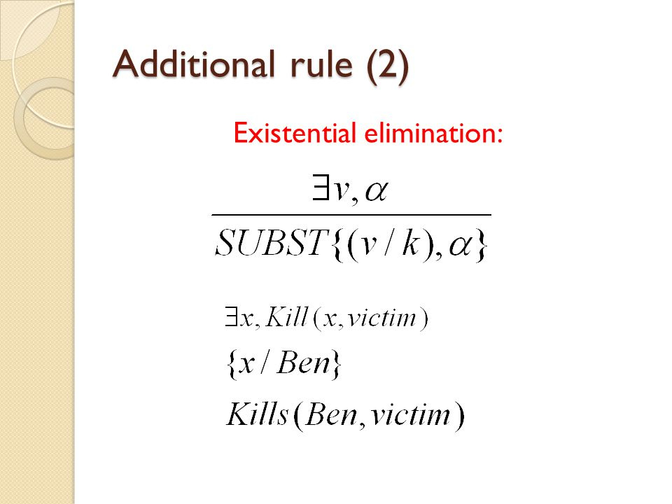 Additional rule (2) Existential elimination: