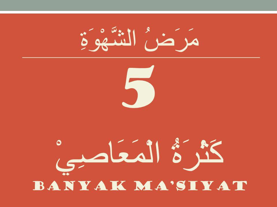 مَرَضُ الشَّهْوَةِ 5 كَثْرَةُ الْمَعَاصِيْ BANYAK MA'SIYAT