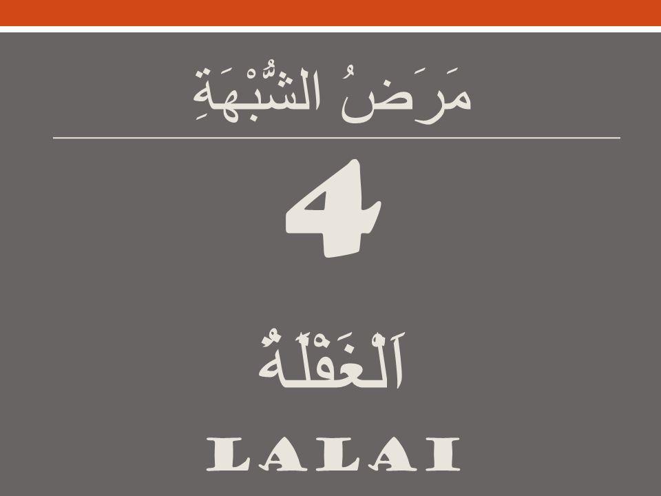 مَرَضُ الشُّبْهَةِ 4 اَلْغَفْلَةُ LALAI
