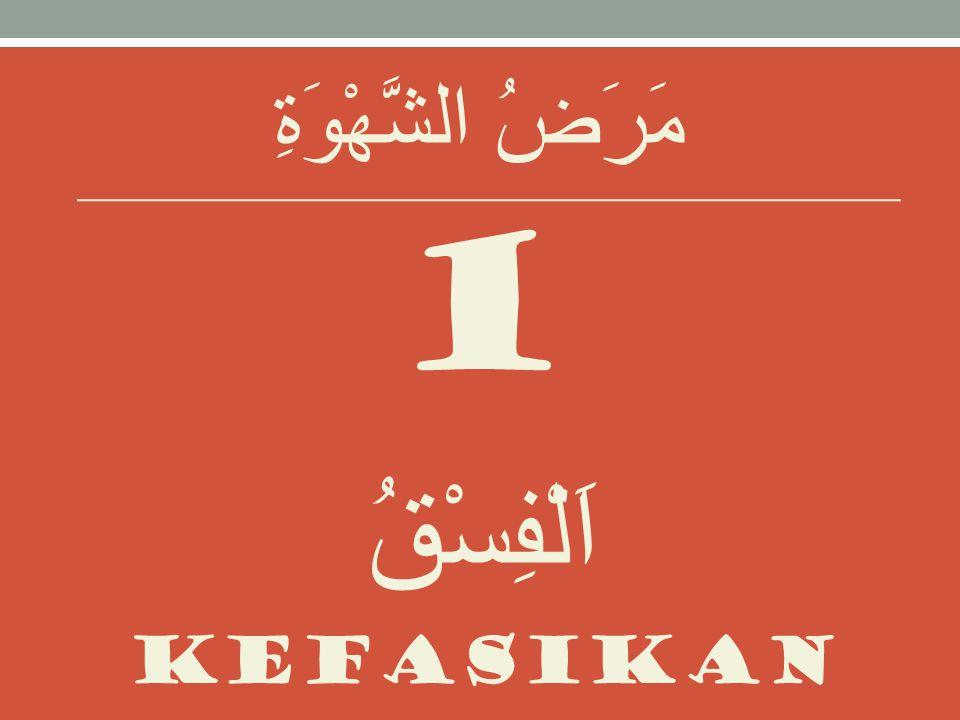 مَرَضُ الشَّهْوَةِ 1 اَلْفِسْقُ KEFASIKAN
