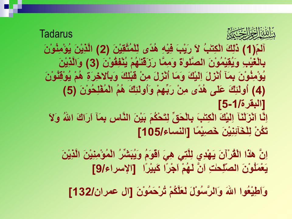 Tadarus آلمّۤ(1) ذٰلِكَ الْكِتٰبُ لاَ رَيْبَ فِيْهِ هُدًى لِّلْمُتَّقِيْنَ (2) الَّذِيْنَ يُؤْمِنُوْنَ بِالْغَيْبِ وَيُقِيْمُوْنَ الصَّلوٰةَ وَمِمَّا