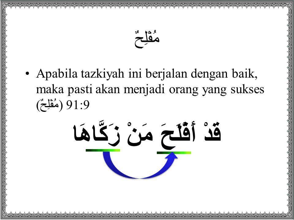 مُفْلِحٌ Apabila tazkiyah ini berjalan dengan baik, maka pasti akan menjadi orang yang sukses (مُفْلِحٌ) 91:9 قَدْ أَفْلَحَ مَنْ زَكَّاهَا