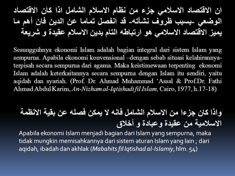 ISLAM A COMPREHENSIVE WAY OF LIVE ISLAM AQIDAHSYARIAHAKHLAQ MUAMALAH IBADAH SPECIAL RIGHTPUBLIK RIGHT CRIMINAL LAWSCIVIL LAWSINTERIOR AFFAIRSEXTERIOR AFFAIRS INTERNATIONAL RELATION ADMINISTATIVE FINANCE CONSTITUENCY LEASING INSURANCEBANKINGMORTGAGEVENTURE CAP