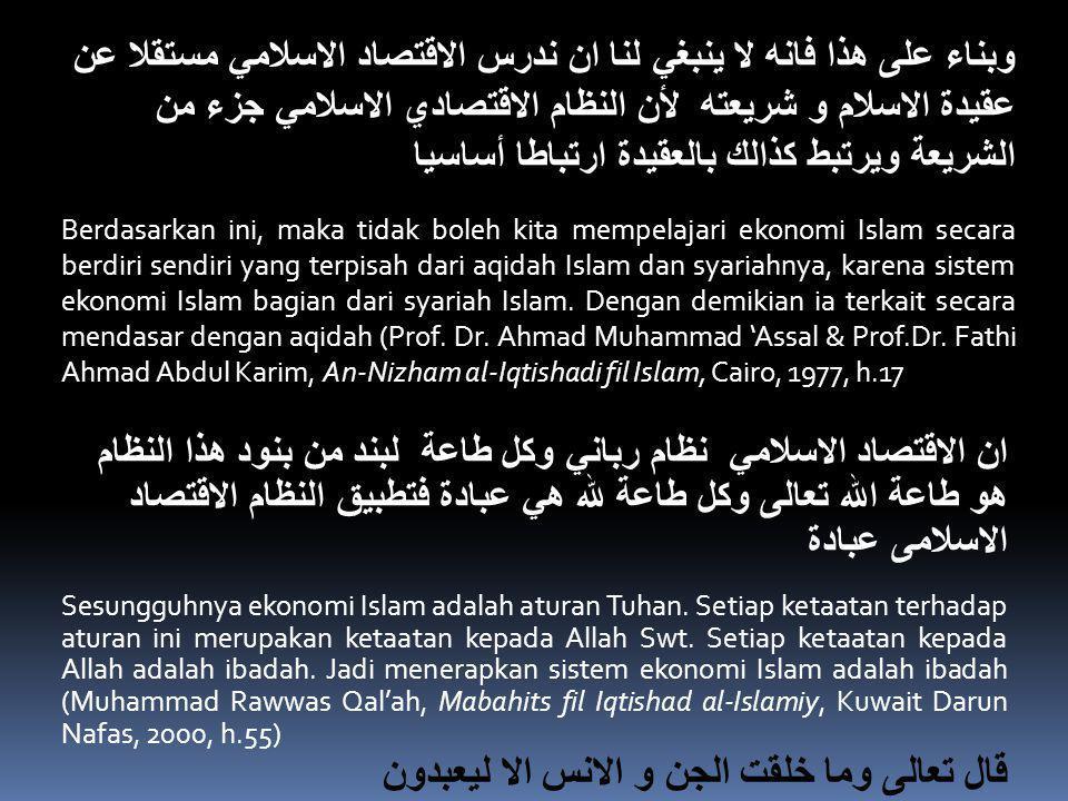 ان الاقتصاد الاسلامي جزء من نظام الاسلام الشامل اذا كان الاقتصاد الوضعي -بسبب ظروف نشأته- قد انفصل تماما عن الدين فان أهم ما يميز الاقتصاد الاسلامي هو