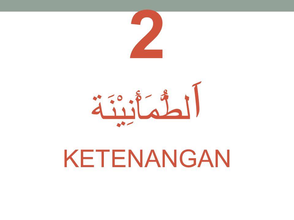 2 اَ لطُّمَأْنِيْنَة KETENANGAN
