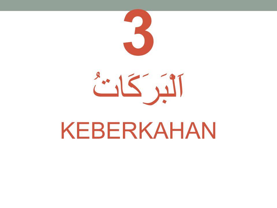 3 اَلْبَرَكَاتُ KEBERKAHAN