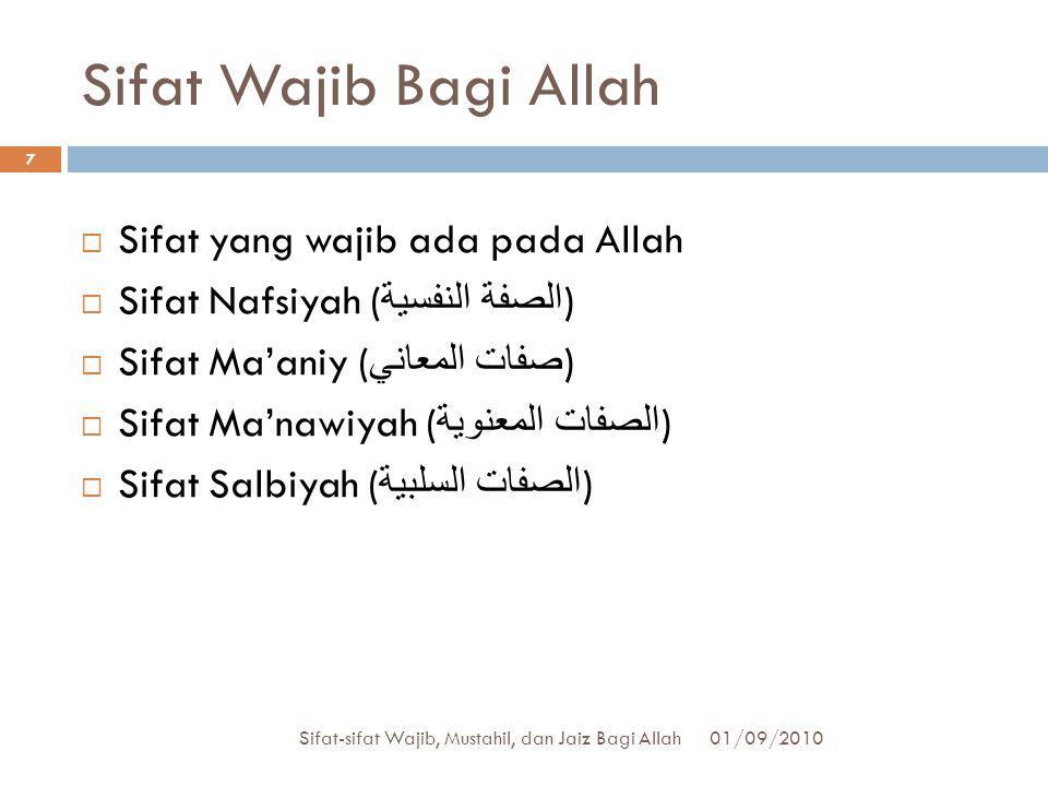 Sifat Wajib Bagi Allah  Sifat yang wajib ada pada Allah  Sifat Nafsiyah ( الصفة النفسية )  Sifat Ma'aniy ( صفات المعاني )  Sifat Ma'nawiyah ( الصف