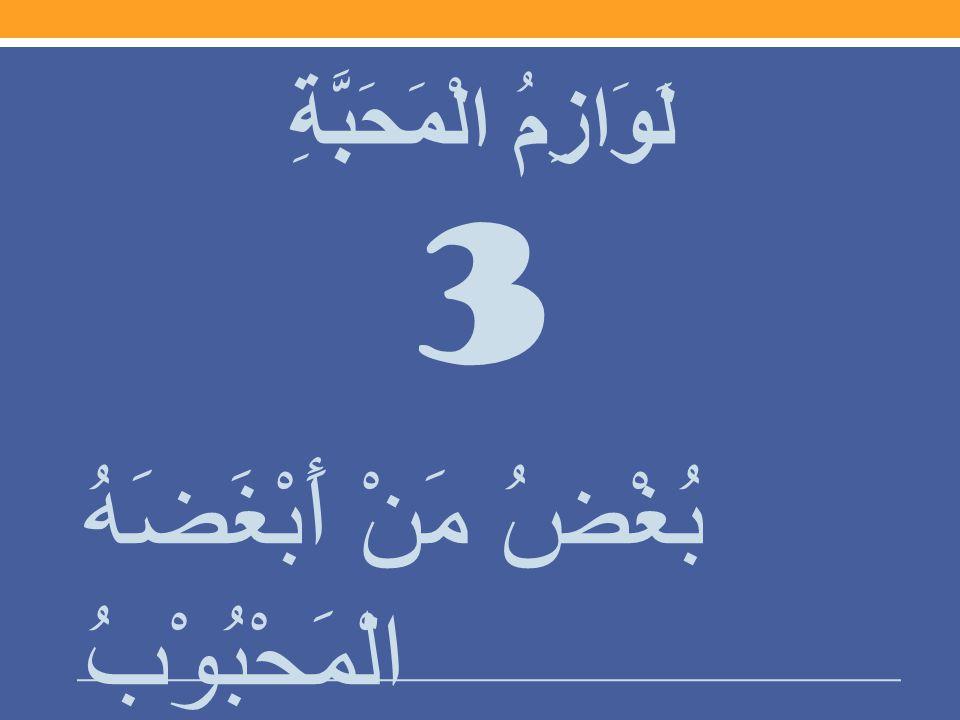 لَوَازِمُ الْمَحَبَّةِ 3 بُغْضُ مَنْ أَبْغَضَهُ الْمَحْبُوْبُ
