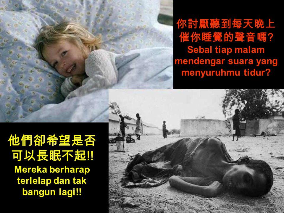 你討厭聽到每天晚上 催你睡覺的聲音嗎 .Sebal tiap malam mendengar suara yang menyuruhmu tidur.