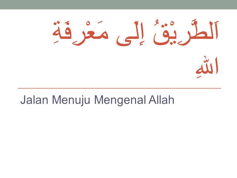 اَلطَّرِيْقُ إِلَى مَعْرِفَةِ اللهِ Jalan Menuju Mengenal Allah