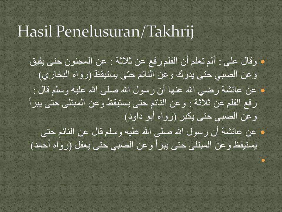 Takhrij hadis cara kedua menyusul Demikian; terimakasih.