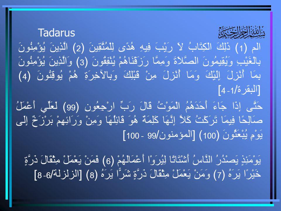 Tadarus الم ( 1 ) ذَلِكَ الْكِتَابُ لاَ رَيْبَ فِيهِ هُدًى لِلْمُتَّقِينَ ( 2 ) الَّذِينَ يُؤْمِنُونَ بِالْغَيْبِ وَيُقِيمُونَ الصَّلاَةَ وَمِمَّا رَز