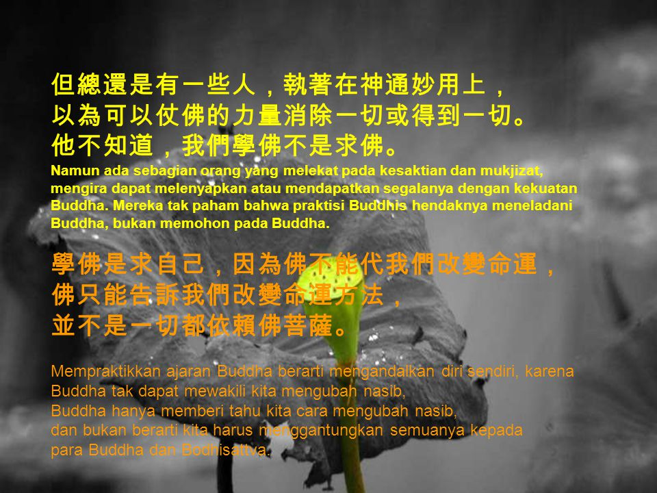"所以話說: 天邊海涯遊遍盡,唯有勤儉不求人。 求人似吞三寸劍,靠人如上九重天。 Sebuah ungkapan berbunyi, ""Di mana pun berada, lebih baik berusaha sendiri dan tak memohon kepada orang lain."""