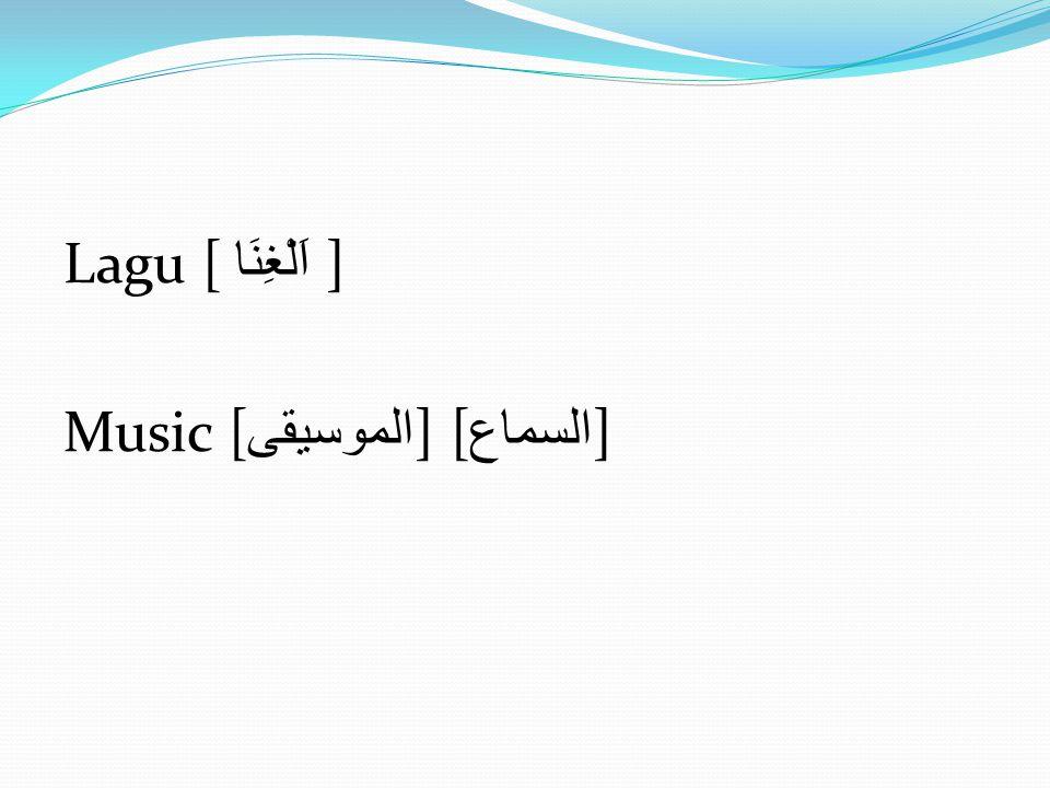 Lagu [ اَلْغِنَا ] Music [ الموسيقى ] [ السماع ]