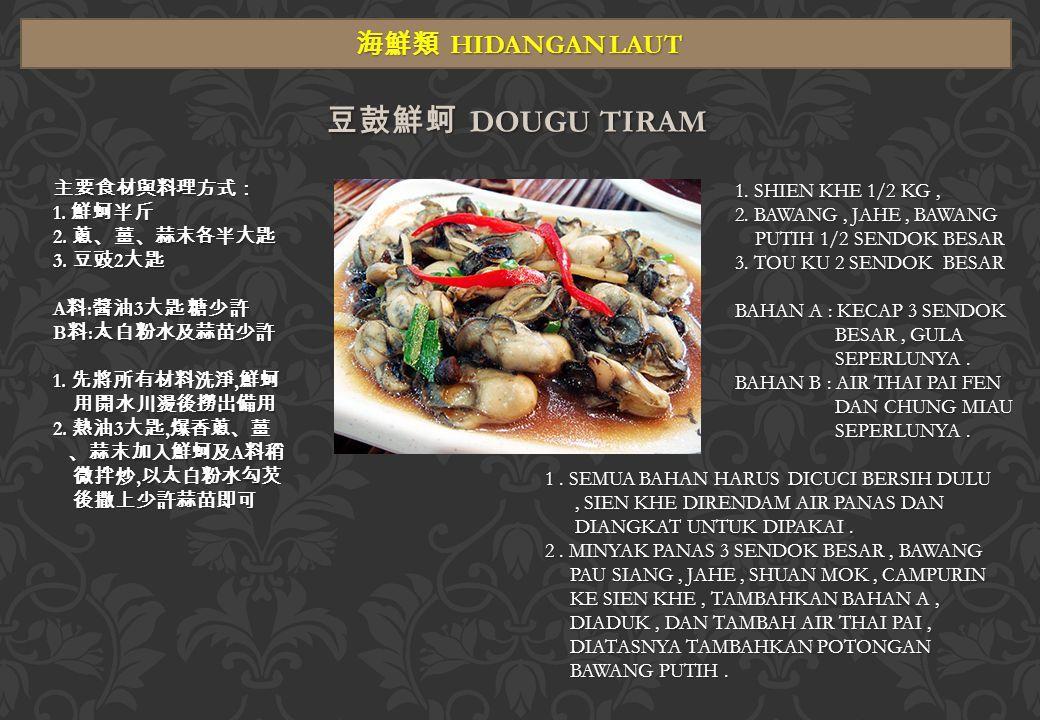 海鮮類 HIDANGAN LAUT 豆鼓鮮蚵 DOUGU TIRAM 主要食材與料理方式: 1. 鮮蚵半斤 2.