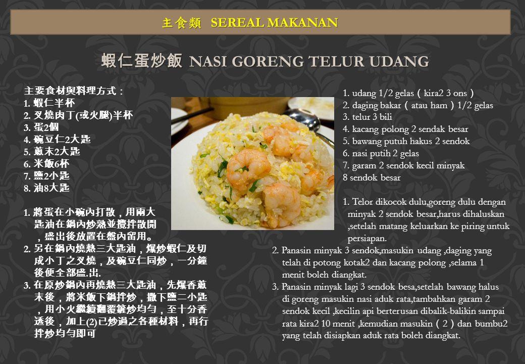 蝦仁蛋炒飯 NASI GORENG TELUR UDANG 主要食材與料理方式: 1. 蝦仁半杯 2.