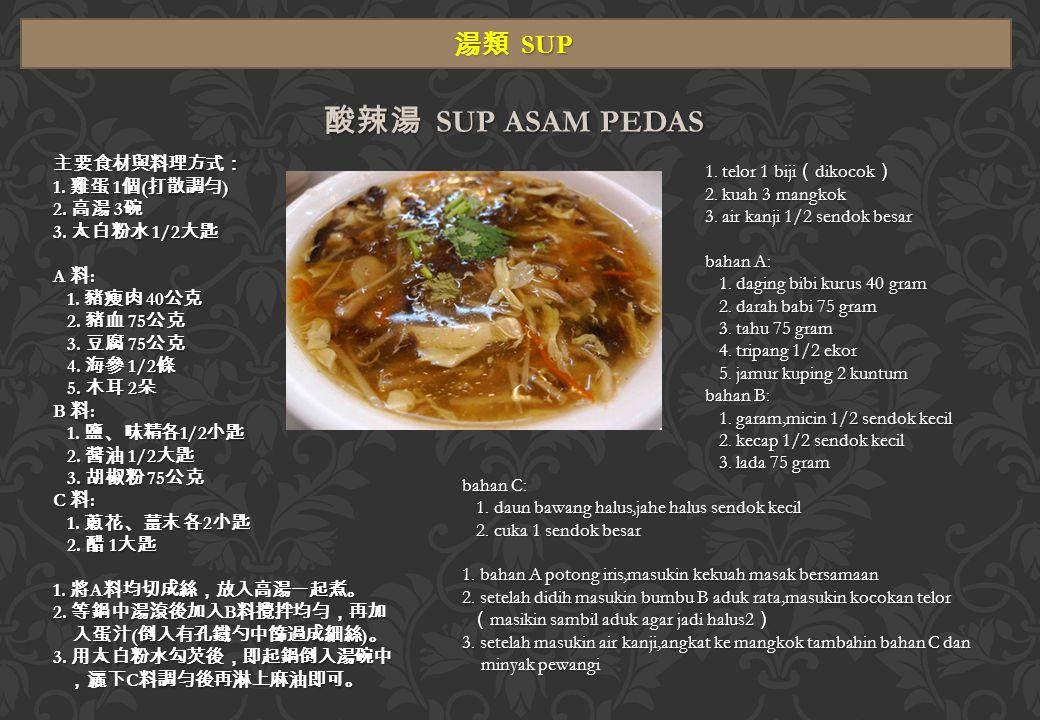 湯類 SUP 酸辣湯 SUP ASAM PEDAS 主要食材與料理方式: 1. 雞蛋 1 個 ( 打散調勻 ) 2.