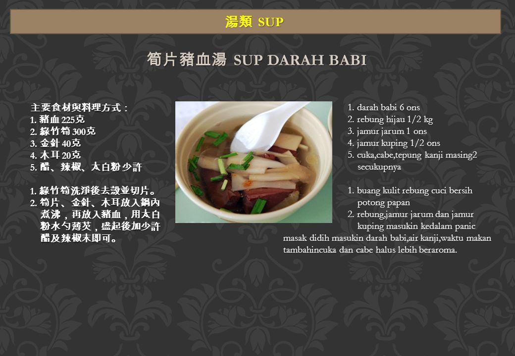 湯類 SUP 筍片豬血湯 SUP DARAH BABI 主要食材與料理方式: 1. 豬血 225 克 2.