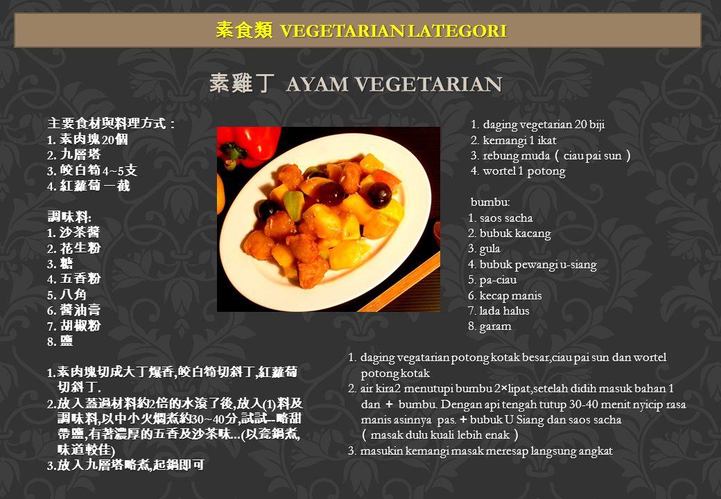 素食類 VEGETARIAN LATEGORI 素雞丁 AYAM VEGETARIAN 主要食材與料理方式: 1.