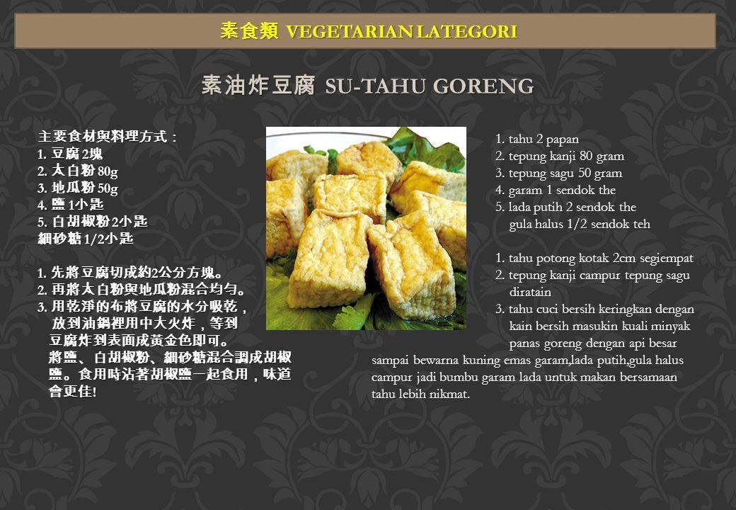 素食類 VEGETARIAN LATEGORI 素油炸豆腐 SU-TAHU GORENG 主要食材與料理方式: 1.