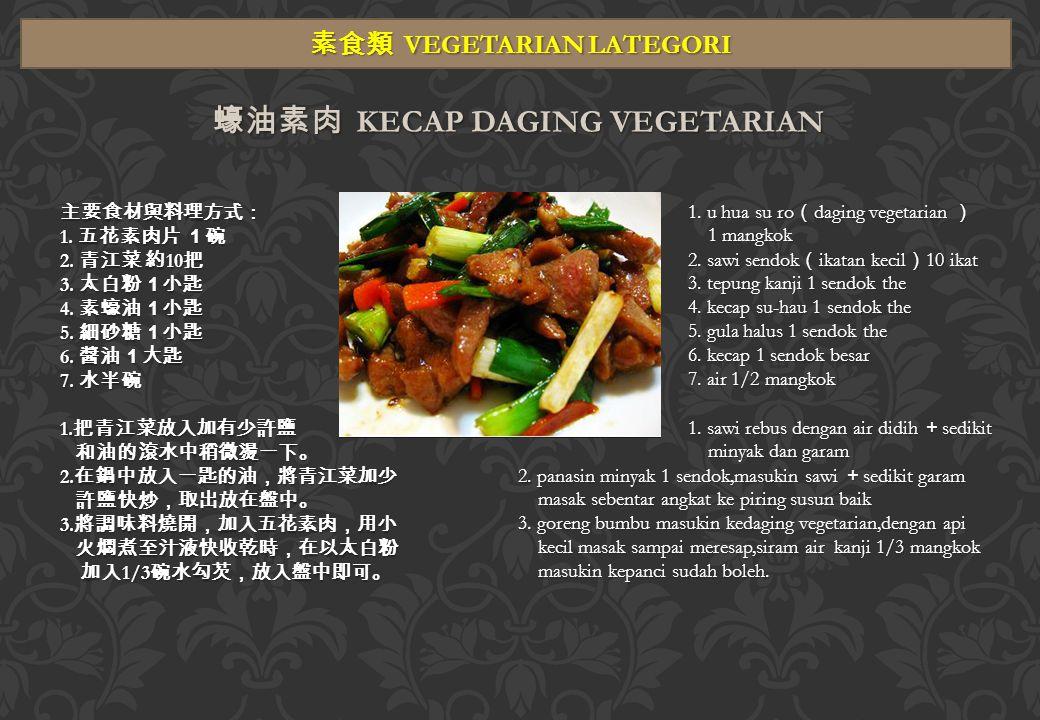 素食類 VEGETARIAN LATEGORI 蠔油素肉 KECAP DAGING VEGETARIAN 主要食材與料理方式: 1.