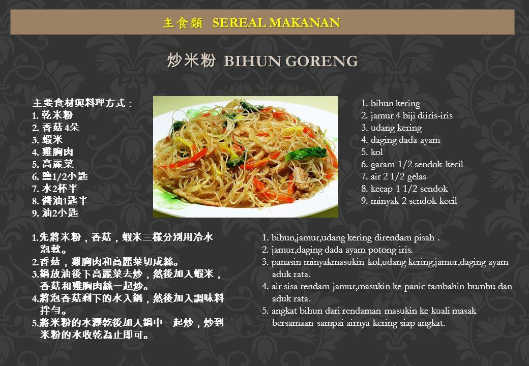 炒米粉 BIHUN GORENG 主要食材與料理方式: 1. 乾米粉 2. 香菇 4 朵 3. 蝦米 4.