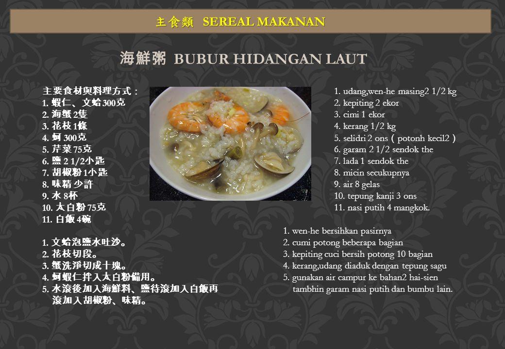 海鮮粥 BUBUR HIDANGAN LAUT 主要食材與料理方式: 1. 蝦仁、文蛤 300 克 2.