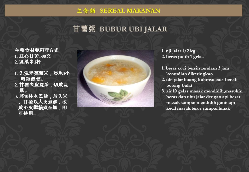 甘薯粥 BUBUR UBI JALAR 主要食材與料理方式: 1. 紅心甘薯 300 克 2. 蓬萊米 1 杯 1.