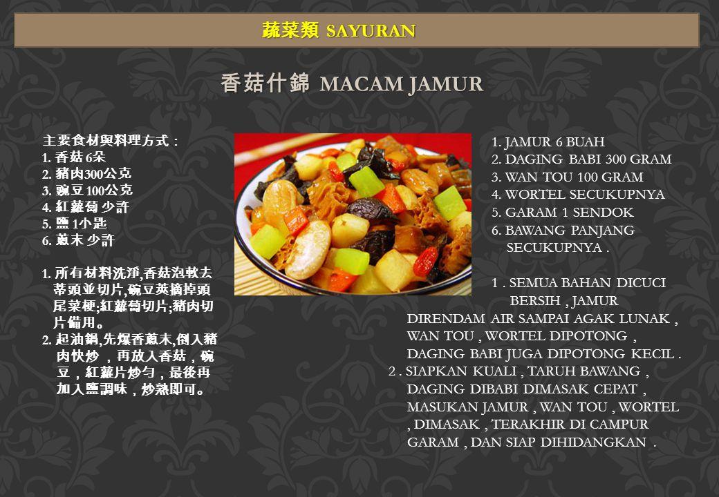 蔬菜類 SAYURAN 香菇什錦 MACAM JAMUR 主要食材與料理方式: 1. 香菇 6 朵 2.