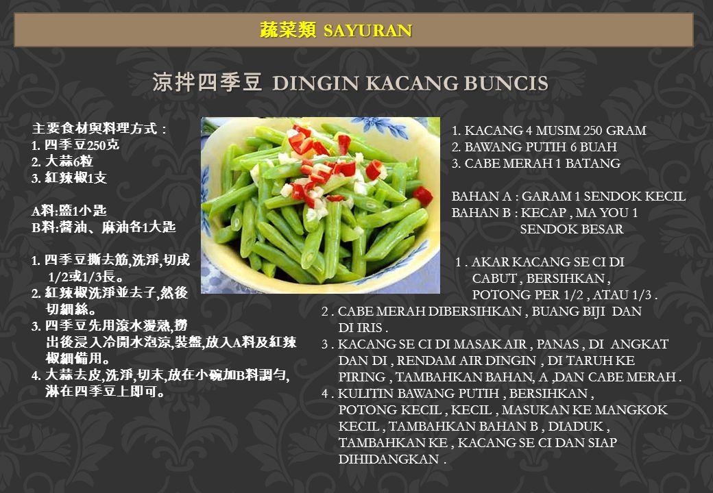 蔬菜類 SAYURAN 涼拌四季豆 DINGIN KACANG BUNCIS 主要食材與料理方式: 1.