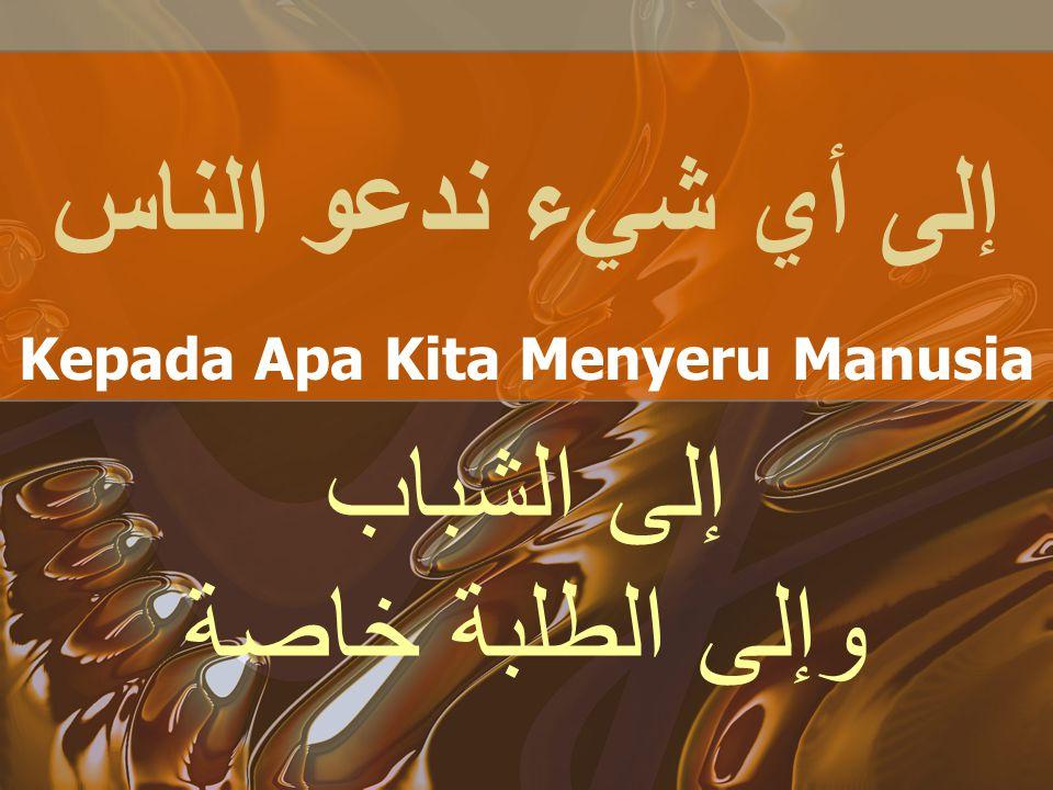 إلى أي شيء ندعو الناس Kepada Apa Kita Menyeru Manusia إلى الشباب وإلى الطلبة خاصة