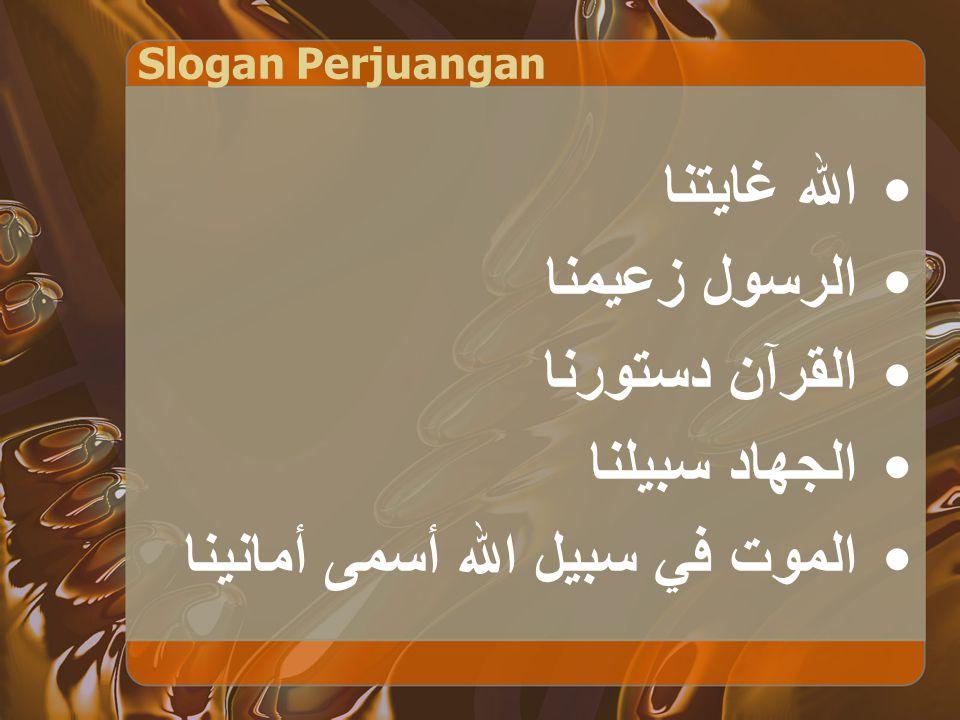 Slogan Perjuangan الله غايتنا الرسول زعيمنا القرآن دستورنا الجهاد سبيلنا الموت في سبيل الله أسمى أمانينا