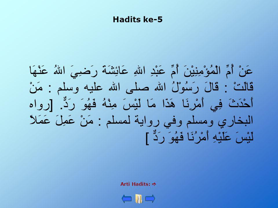 Hadits ke-5 Arti Hadits:  عَنْ أُمِّ الْمُؤْمِنِيْنَ أُمِّ عَبْدِ اللهِ عَائِشَةَ رَضِيَ اللهُ عَنْهَا قَالَتْ : قَالَ رَسُوْلُ الله صلى الله عليه وس