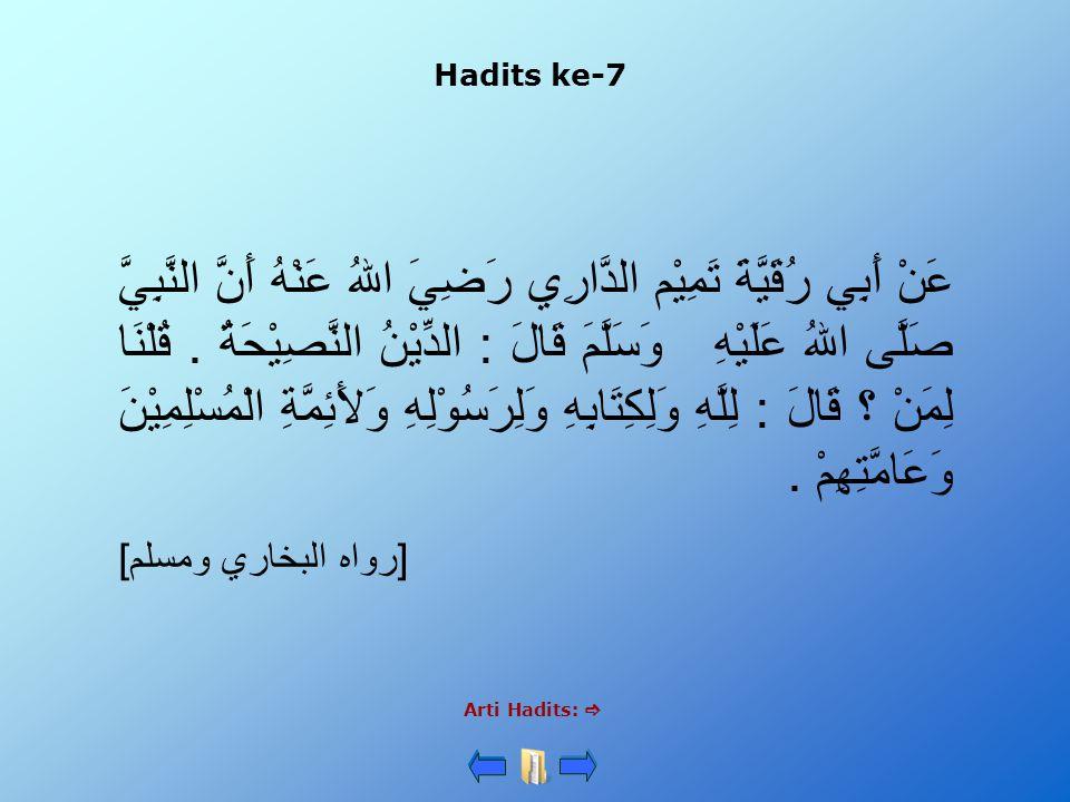 Hadits ke-7 عَنْ أَبِي رُقَيَّةَ تَمِيْم الدَّارِي رَضِيَ اللهُ عَنْهُ أَنَّ النَّبِيَّ صَلَّى اللهُ عَلَيْهِ وَسَلَّمَ قَالَ : الدِّيْنُ النَّصِيْحَةُ.