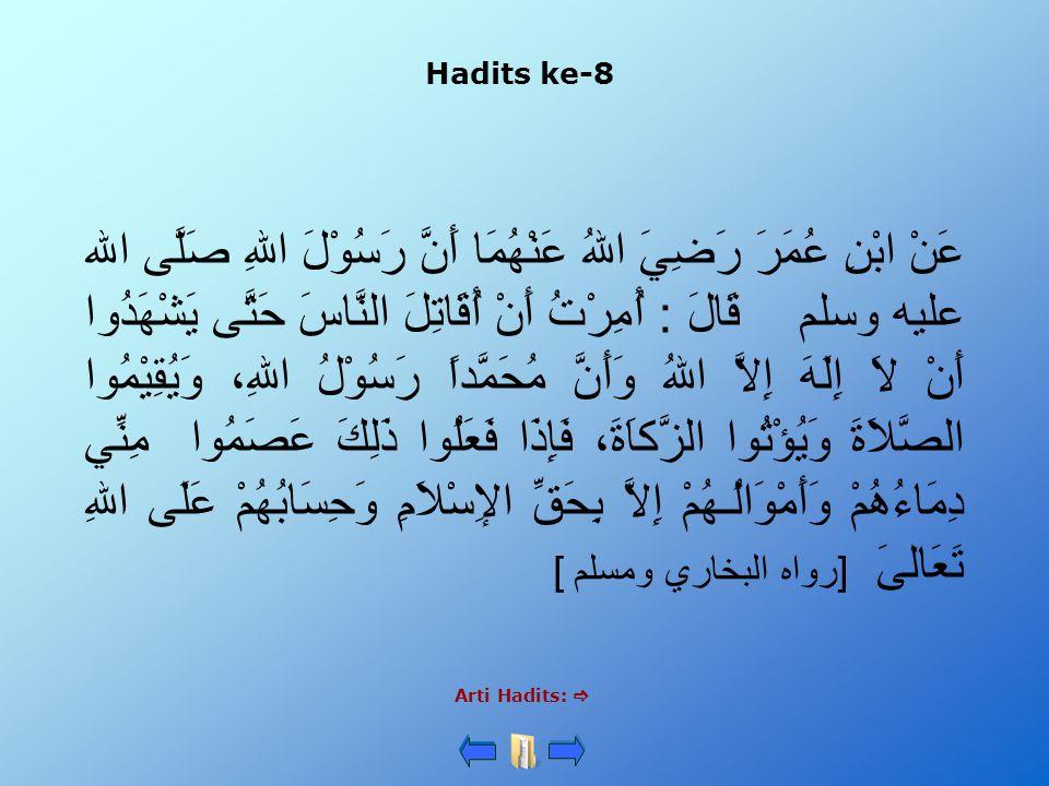 Hadits ke-8 عَنْ ابْنِ عُمَرَ رَضِيَ اللهُ عَنْهُمَا أَنَّ رَسُوْلَ اللهِ صَلَّى الله عليه وسلم قَالَ : أُمِرْتُ أَنْ أُقَاتِلَ النَّاسَ حَتَّى يَشْهَ