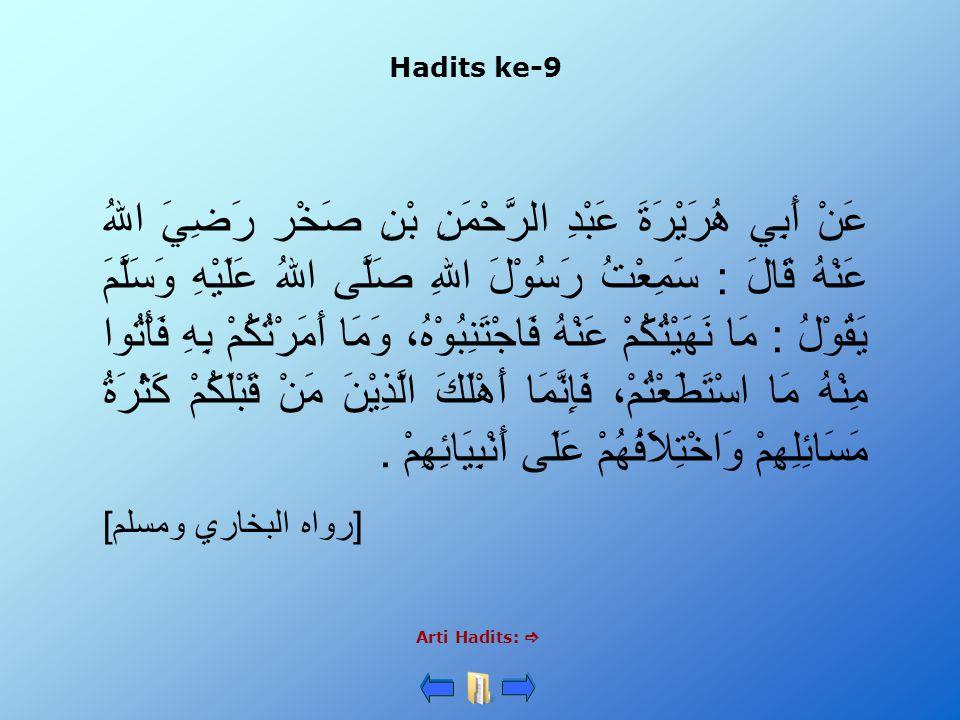 Hadits ke-9 عَنْ أَبِي هُرَيْرَةَ عَبْدِ الرَّحْمَنِ بْنِ صَخْر رَضِيَ اللهُ عَنْهُ قَالَ : سَمِعْتُ رَسُوْلَ اللهِ صَلَّى اللهُ عَلَيْهِ وَسَلَّمَ يَ