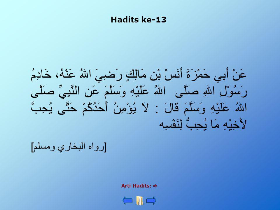 Hadits ke-13 Arti Hadits:  عَنْ أَبِي حَمْزَةَ أَنَسْ بْنِ مَالِكٍ رَضِيَ اللهُ عَنْهُ، خَادِمُ رَسُوْلِ اللهِ صَلَّى اللهُ عَلَيْهِ وَسَلَّمَ عَنِ ا