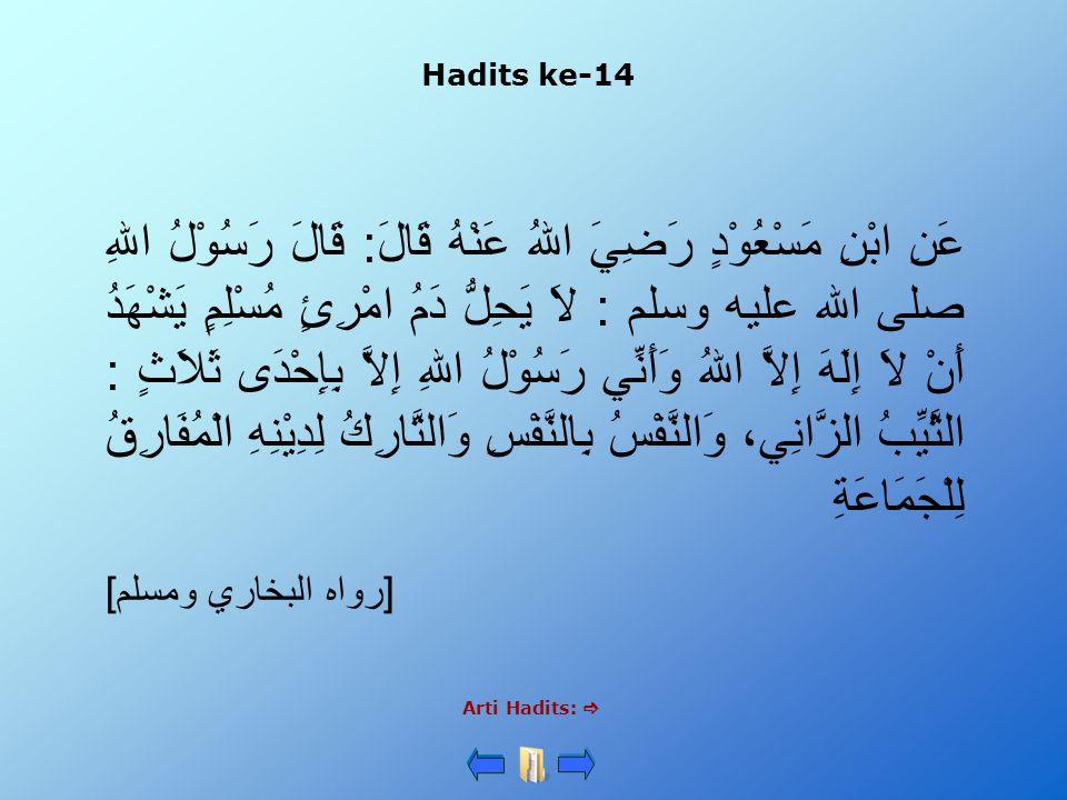 Hadits ke-14 Arti Hadits:  عَنِ ابْنِ مَسْعُوْدٍ رَضِيَ اللهُ عَنْهُ قَالَ: قَالَ رَسُوْلُ اللهِ صلى الله عليه وسلم : لاَ يَحِلُّ دَمُ امْرِئٍ مُسْلِ