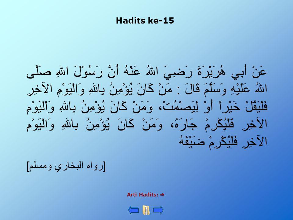 Hadits ke-15 Arti Hadits:  عَنْ أَبِي هُرَيْرَةَ رَضِيَ اللهُ عَنْهُ أَنَّ رَسُوْلَ اللهِ صَلَّى اللهُ عَلَيْهِ وَسَلَّمَ قَالَ : مَنْ كَانَ يُؤْمِنُ