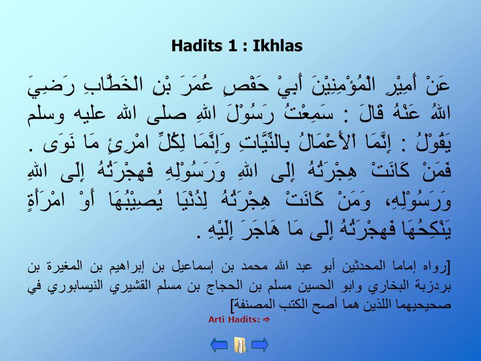 Hadits 1 : Ikhlas عَنْ أَمِيْرِ الْمُؤْمِنِيْنَ أَبِيْ حَفْصٍ عُمَرَ بْنِ الْخَطَّابِ رَضِيَ اللهُ عَنْهُ قَالَ : سَمِعْتُ رَسُوْلَ اللهِ صلى الله علي