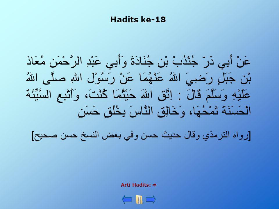 Hadits ke-18 Arti Hadits:  عَنْ أَبِي ذَرّ جُنْدُبْ بْنِ جُنَادَةَ وَأَبِي عَبْدِ الرَّحْمَنِ مُعَاذ بْن جَبَلٍ رَضِيَ اللهُ عَنْهُمَا عَنْ رَسُوْلِ