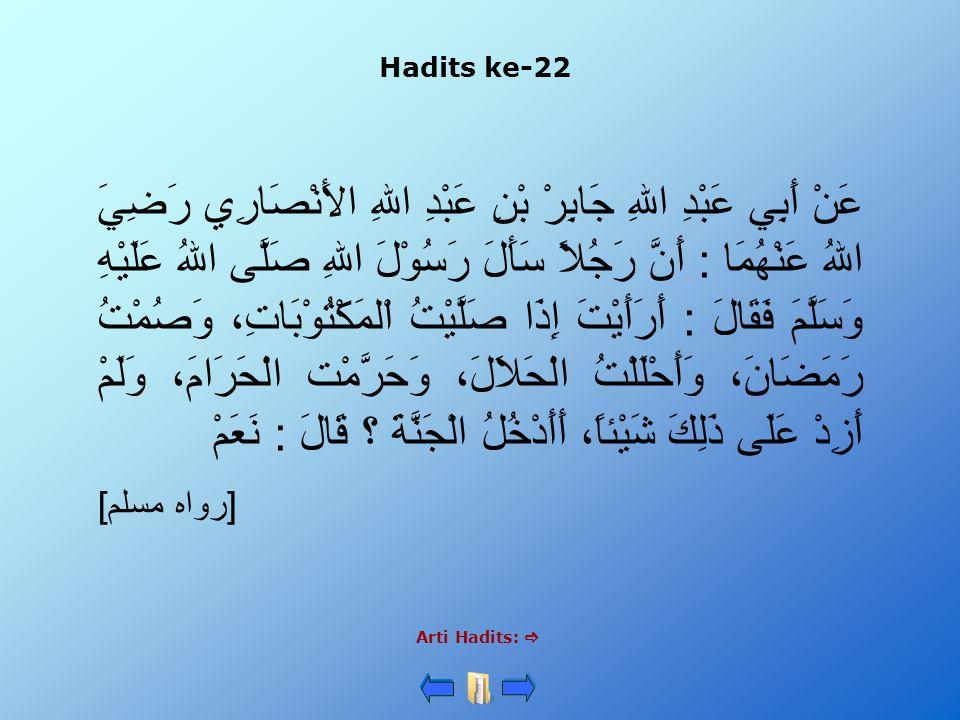 Hadits ke-22 Arti Hadits:  عَنْ أَبِي عَبْدِ اللهِ جَابِرْ بْنِ عَبْدِ اللهِ الأَنْصَارِي رَضِيَ اللهُ عَنْهُمَا : أَنَّ رَجُلاً سَأَلَ رَسُوْلَ الله