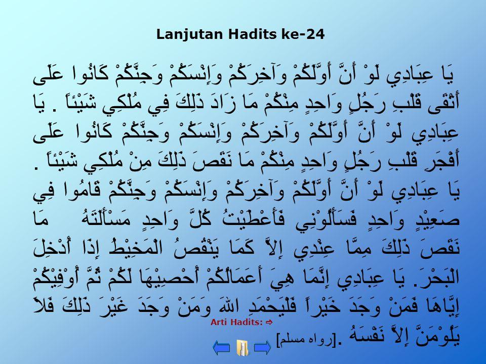 Lanjutan Hadits ke-24 Arti Hadits:  يَا عِبَادِي لَوْ أَنَّ أَوَّلَكُمْ وَآخِرَكُمْ وَإِنْسَكُمْ وَجِنَّكُمْ كَانُوا عَلَى أَتْقَى قَلْبِ رَجُلٍ وَاح